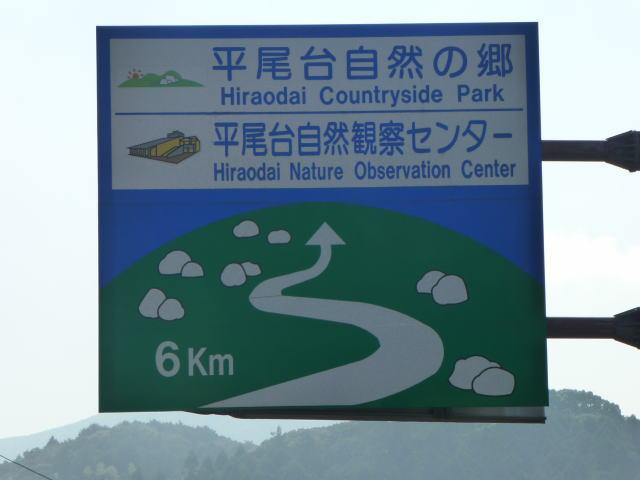 hiraodai002.jpg