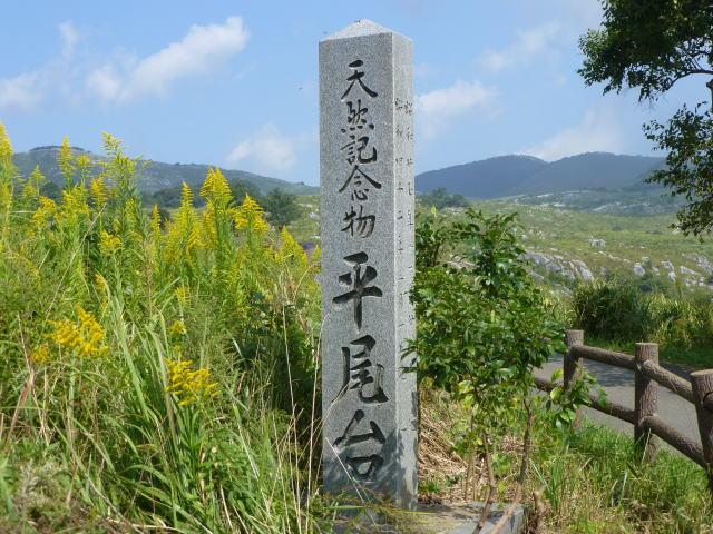 hiraodai005.jpg