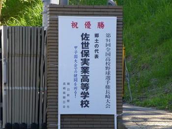 sajitsu001.jpg